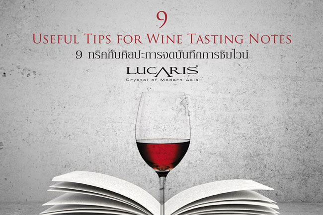 9 Useful Tips For Wine Tasting Notes